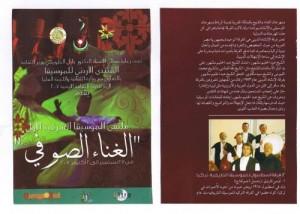 2007-Amman Mistik Festivali